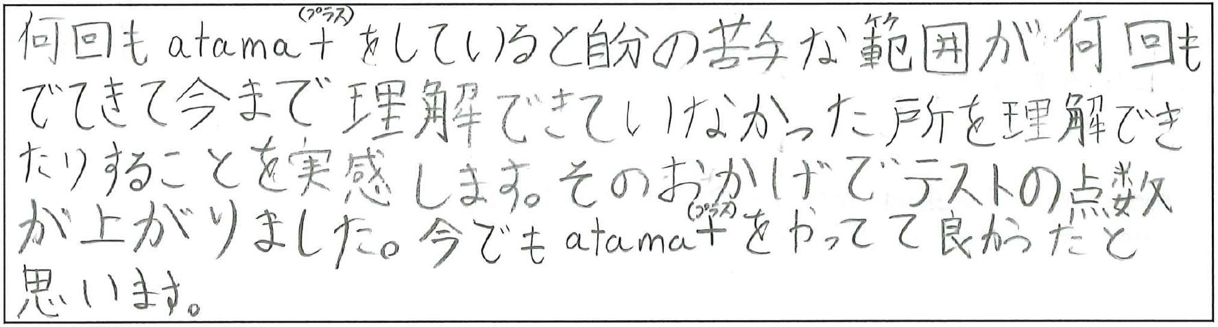 生徒の生の声(手書き)