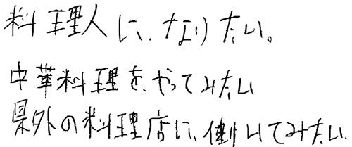 生徒の将来の夢(手書き)