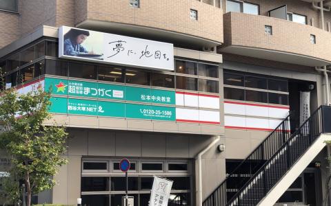 松本中央教室