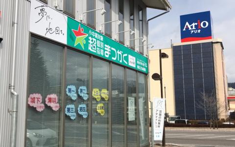上田天神教室