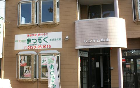 東新潟教室