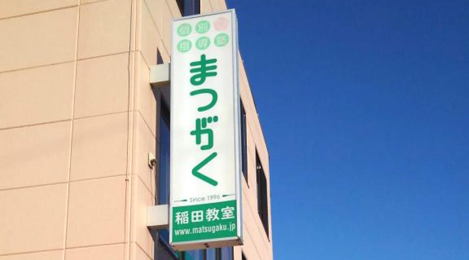 おすすめ勉強法①【稲田教室】