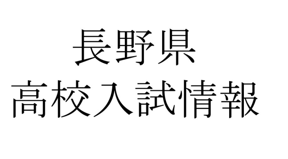 長野県高校入試情報バナー