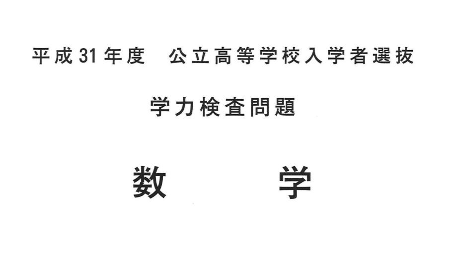2019年度出題傾向と対策:数学編🔢【長野県高校受験】