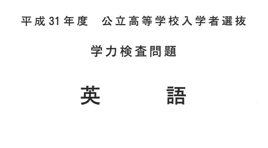 2019年度出題傾向と対策:英語編🔠【長野県高校受験】