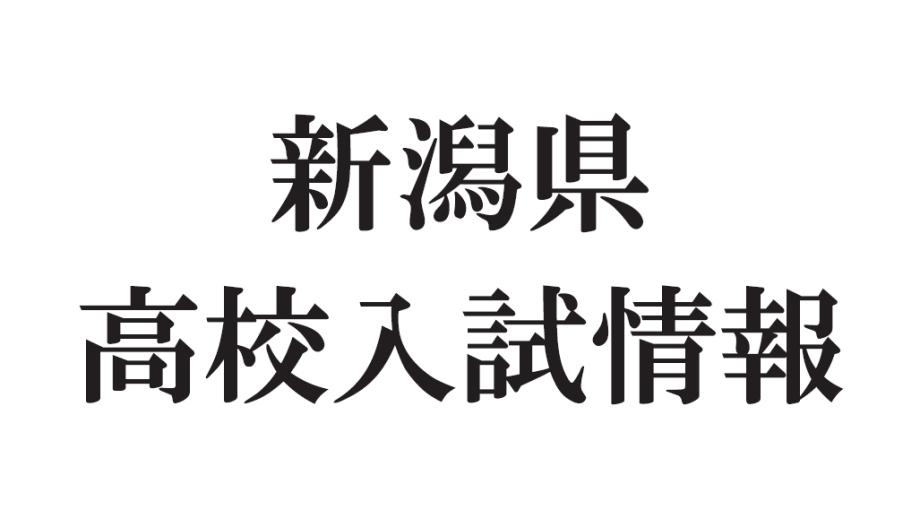 〈入試問題分析2021〉国語・数学の出題傾向と変更点【新潟県高校受験情報】