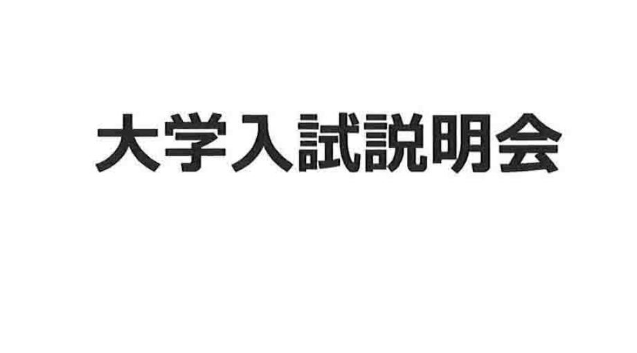 大学入試説明会を開催します【2020/1/26開催】