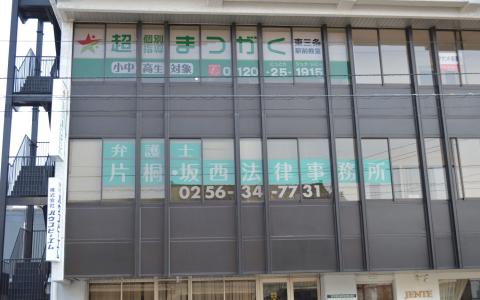 東三条駅前教室