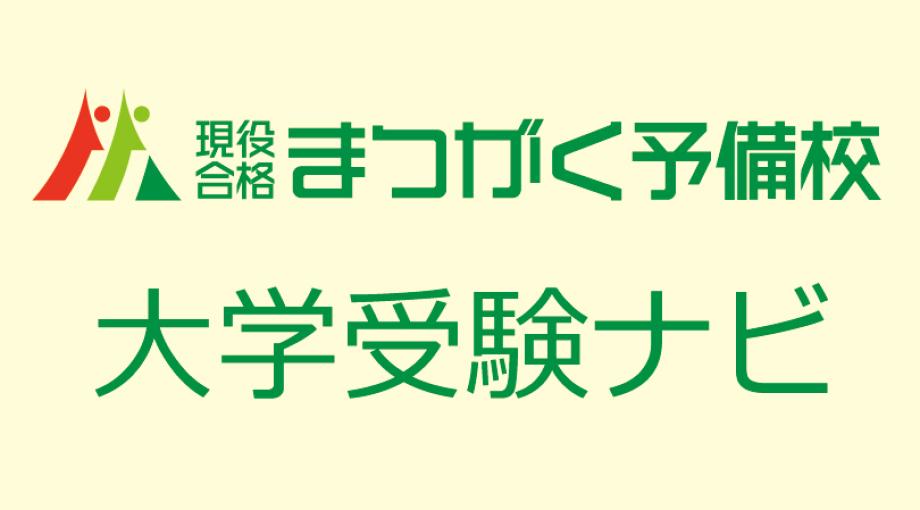新潟大学医学部保健学科に合格するには〈倍率・入試科目・国家試験合格率〉【大学受験情報】