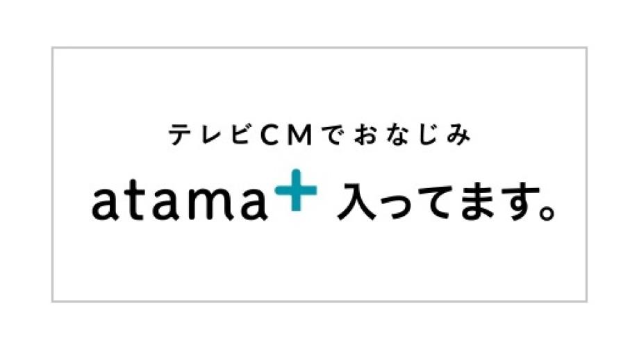 atama+(アタマプラス)、入ってます。【超個別指導塾まつがく】