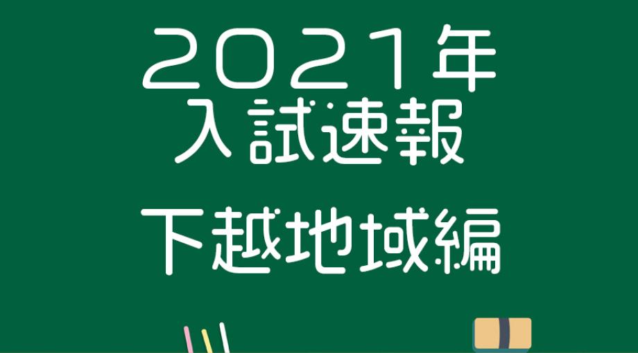 〈下越地区〉新潟県公立高校入試 志願倍率速報2021【新潟県高校受験情報】