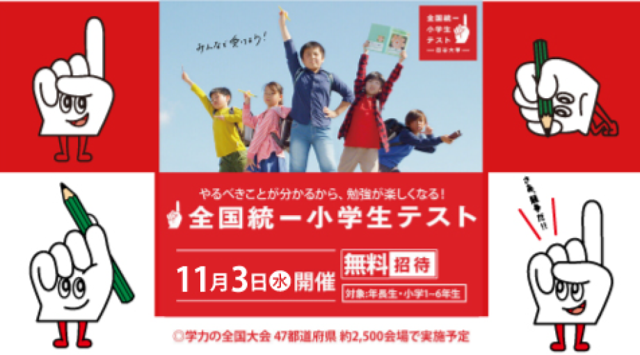 全国統一小学生テスト 【2021年11月3日実施】