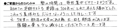 英語100点で大喜び!!