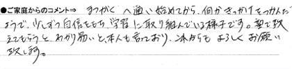 """""""キッカケ""""をつかんだ"""
